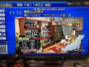 نمایی کلی از تصویر شبکه یک ژاپن در هنگام بحران که انواع اطلاعات لازم را نمایش می دهد
