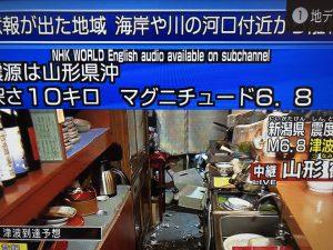 صدای پخش همزمان انگلیسی را می توان همراه با تصاویر ژاپن شنید