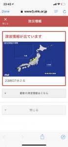 صفحه اختصاصی وبسایت تلویزیون ژاپن برای  حادثه که حاوی اطلاعات ضروری است