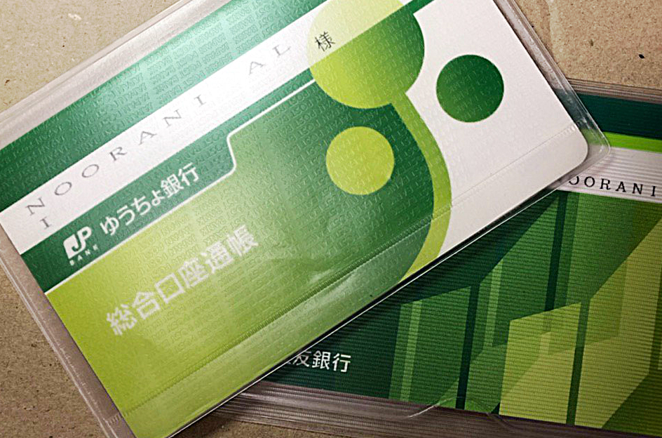 دفترچه بانکی ژاپن