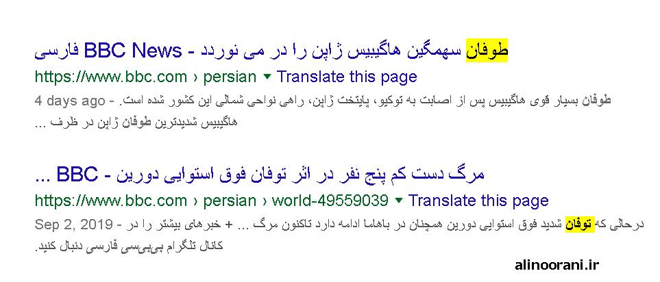 استفاده از دو املای طوفان و توفان در اخبار بی بی سی فارسی و دیگر رسانه ها باعث دامن زدن به این گمراهی می شود.