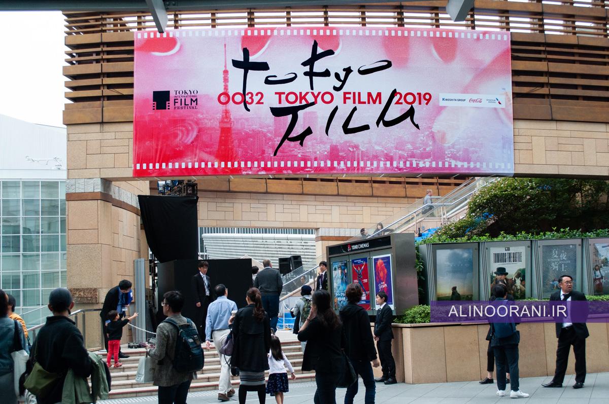 سی و دومین جشنواره بین المللی فیلم توکیو 2019. TIFF