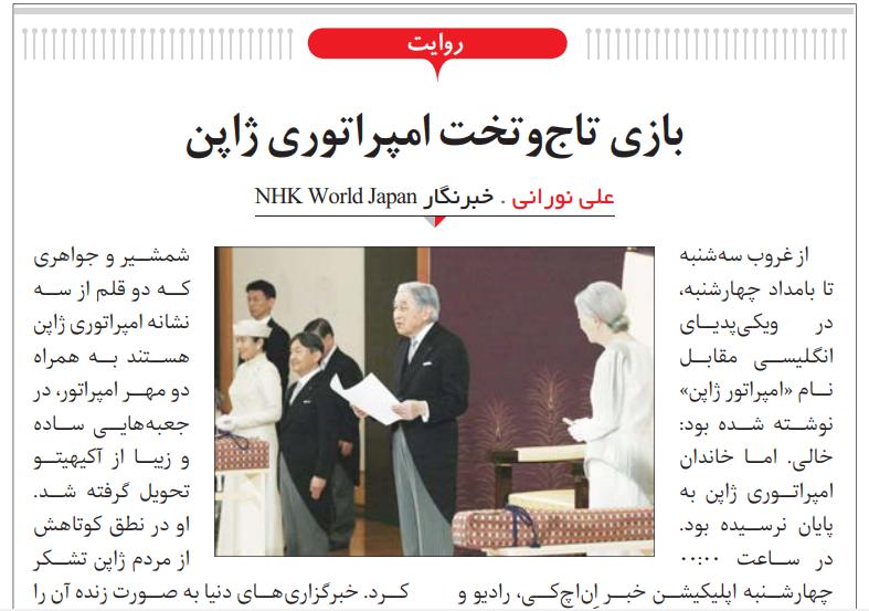 بازی تاج و تخت امپراتوری ژاپن، روزنامه شرق، علی نورانی