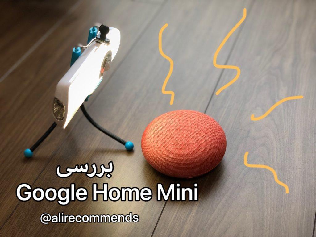 ویدیو جعبه گشایی و بررسی کامل Google Home Mini توسط علی نورانی