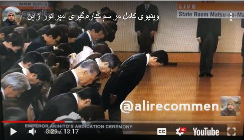 ویدیوی کامل مراسم کنارهگیری امپراتور ژاپن