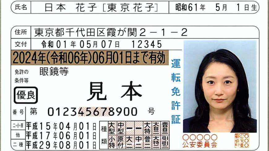 گواهینامه جدید ژاپن برای زنان