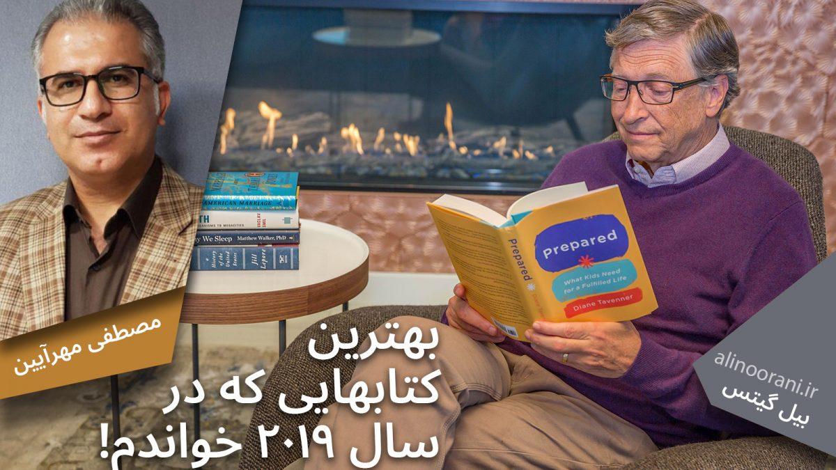 بهترین کتاب هایی در سال ۲۰۲۰ که خواندم