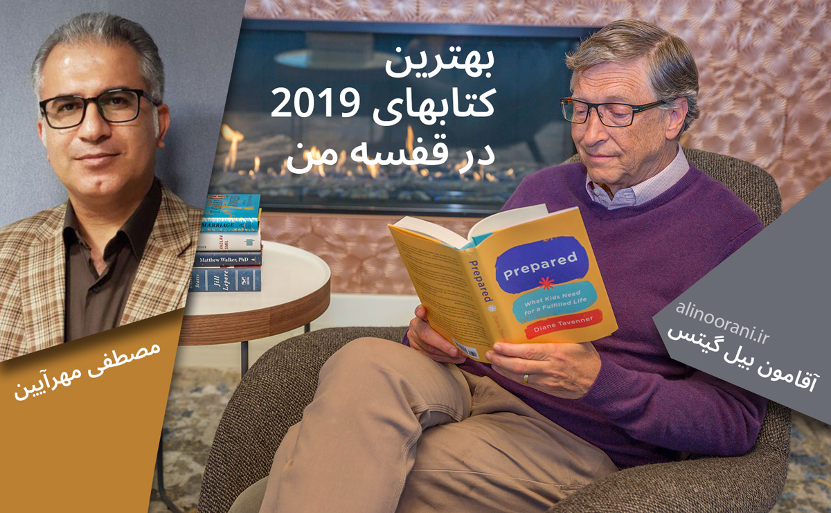 بهترین کتاب هایی در سال ۲۰۱۹ که خواندم