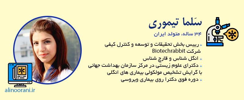 دکتر سلما تیموری