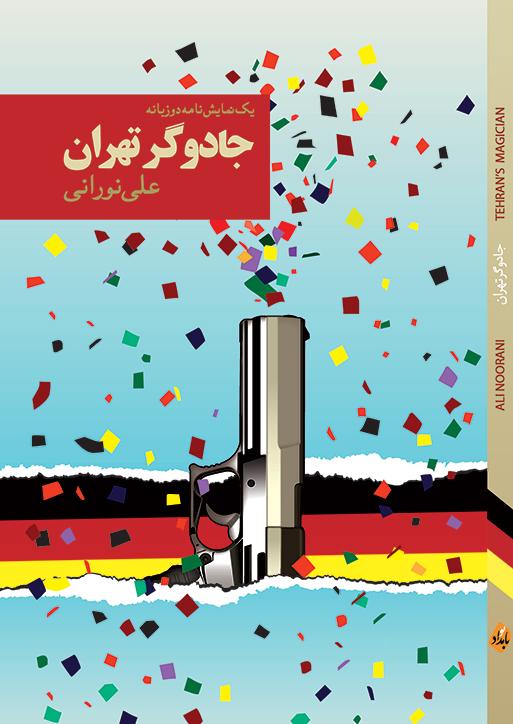 نمایشنامه جادوگر تهران