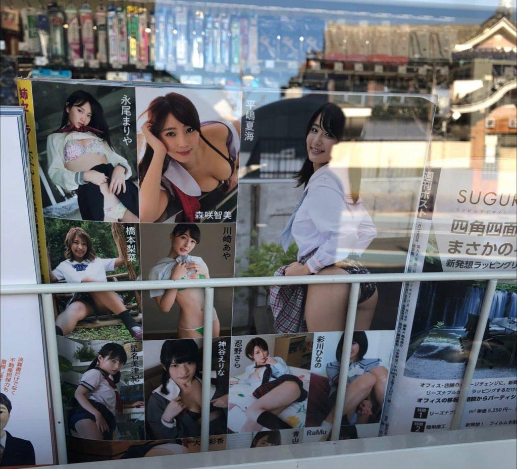 تصویری از پشت جلد مجلات در یک سوپرمارکت لاسون درتوکیو - 2019