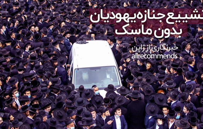 حضور هزاران #یهودی افراطی در تشییع جنازه یکی از رهبران مذهبی خود بدون رعایت ابتدایی ترین مقررات کرونا انتقادهای زیادی را در اسرائیل برانگیخته است.
