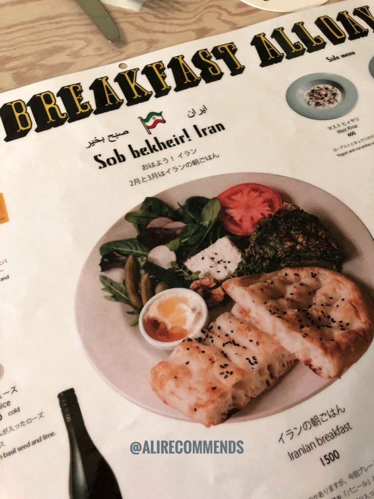 منوی موقتی یک رستوران صبحانه در توکیو با صبحانه ایرانی